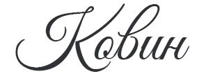 Ковка, кованые изделия Мостовской